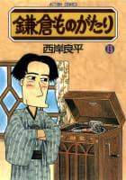 鎌倉ものがたり(13)