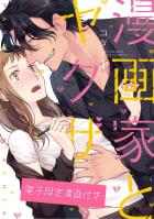 漫画家とヤクザ(1)【電子限定漫画付き】