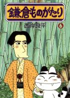 鎌倉ものがたり(6)