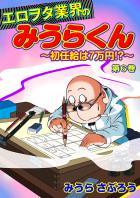 エロヲタ業界のみうらくん~初任給は7万円!?~(6)