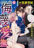禁断Loversロマンチカ Vol.030 侮蔑と愛撫