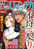 禁断Loversロマンチカ Vol.006 不埒な契り