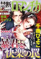 禁断Loversロマンチカ Vol.002 暴君と快楽の罠