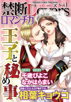 禁断Loversロマンチカ Vol.001 王子と秘め事