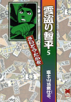 雲盗り暫平(5)