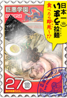 巨悪学園【SiN学期】 分冊版(13) メシ食うだけの漫画でヒットを狙ったら変なことになった【027死の拉麺(前編)】