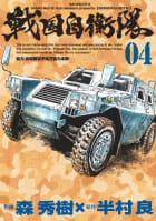 戦国自衛隊(4)