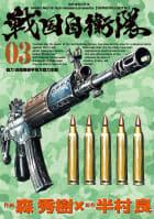 戦国自衛隊(3)