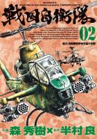 戦国自衛隊(2)