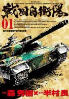 戦国自衛隊(1)