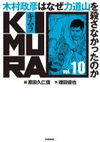 KIMURA vol.10 ~木村政彦はなぜ力道山を殺さなかったのか~