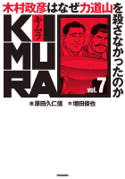 KIMURA vol.7 ~木村政彦はなぜ力道山を殺さなかったのか~