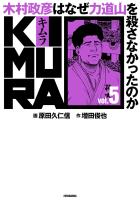 KIMURA vol.5 ~木村政彦はなぜ力道山を殺さなかったのか~