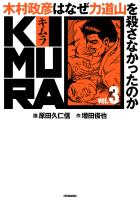 KIMURA vol.3 ~木村政彦はなぜ力道山を殺さなかったのか~