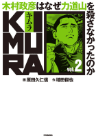 KIMURA vol.2 ~木村政彦はなぜ力道山を殺さなかったのか~