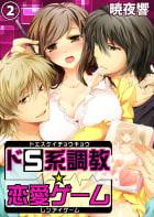 ドS系調教☆恋愛ゲーム(2)