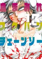 血まみれスケバンチェーンソー(13)