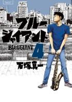 BLUE GIANT(4)