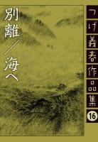別離/海へ つげ義春作品集(16)