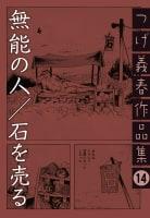 無能の人/石を売る つげ義春作品集(14)