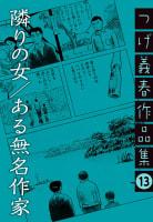 隣りの女/ある無名作家 つげ義春作品集(13)