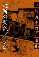 近所の景色/少年 つげ義春作品集(12)