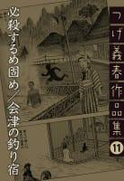 必殺するめ固め/会津の釣り宿 つげ義春作品集(11)