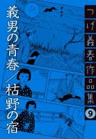 義男の青春/枯野の宿 つげ義春作品集(9)
