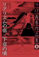 リアリズムの宿/下宿の頃 つげ義春作品集(8)