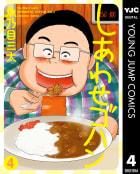 しあわせゴハン(4)