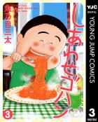 しあわせゴハン(3)