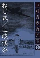 ねじ式/二岐渓谷 つげ義春作品集(6)