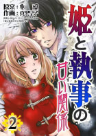 姫と執事の甘い関係(2)