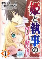 姫と執事の甘い関係(1)