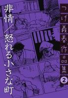 非情/怒れる小さな町 つげ義春作品集(2)