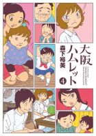 大阪ハムレット(4)