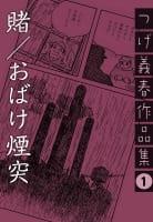 賭/おばけ煙突 つげ義春作品集(1)