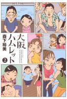 大阪ハムレット(2)