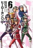 ヒーローカンパニー(6)