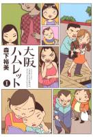 大阪ハムレット(1)