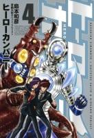 ヒーローカンパニー(4)