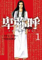 卑弥呼 -真説・邪馬台国伝-(1)