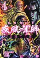 義風堂々!! 疾風の軍師 -黒田官兵衛-(4)