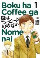 僕はコーヒーがのめない(1)