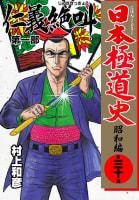 日本極道史~昭和編(30)