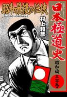 日本極道史~昭和編(29)