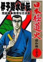 日本極道史~昭和編(28)