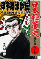 日本極道史~昭和編(27)