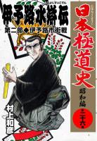 日本極道史~昭和編(26)