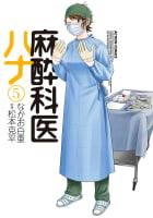 麻酔科医ハナ(5)